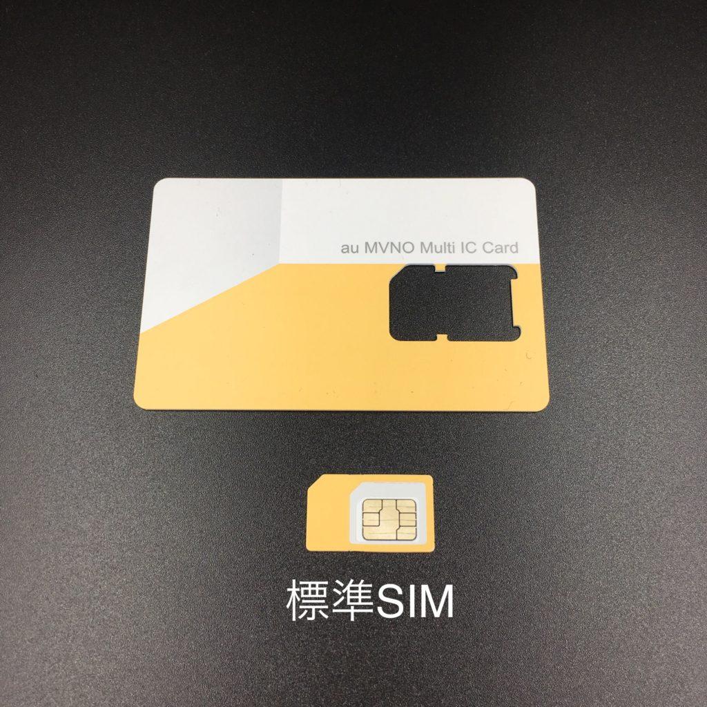 LINEモバイル au回線の標準SIM