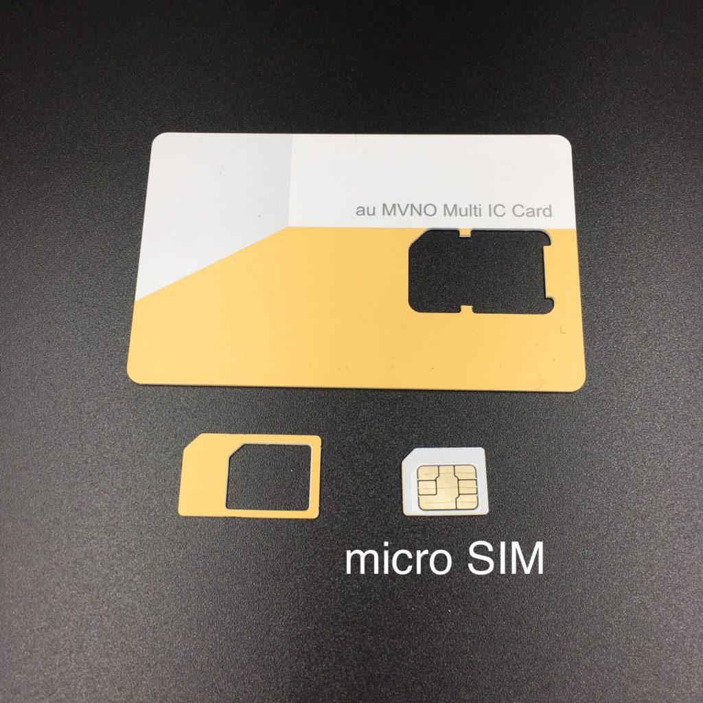 LINEモバイル au回線のmicro SIM