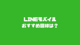 LINEモバイルのおすすめ回線は?