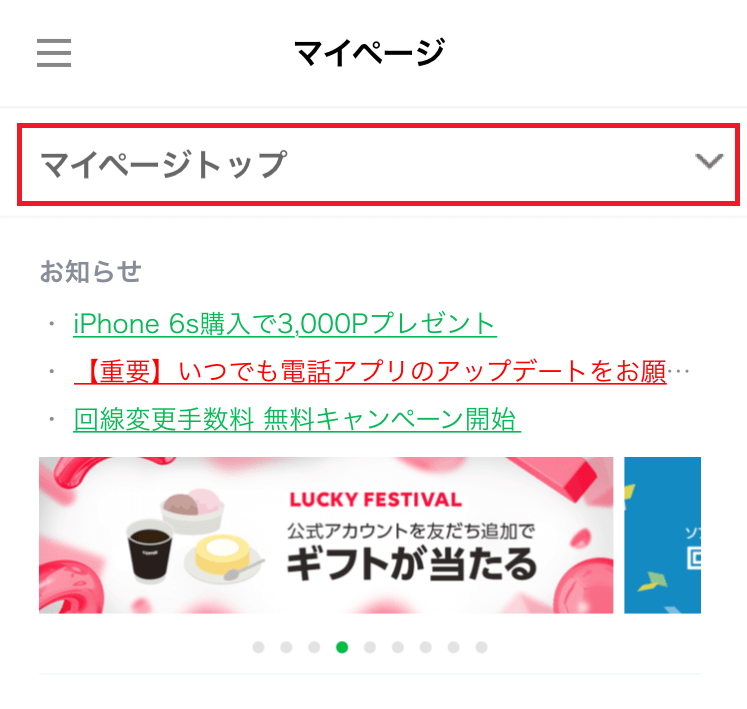 LINEモバイル 支払い方法の変更①