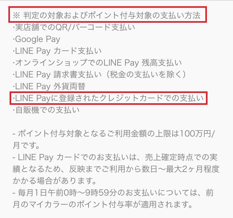 LINEモバイル 支払い方法の変更⑫