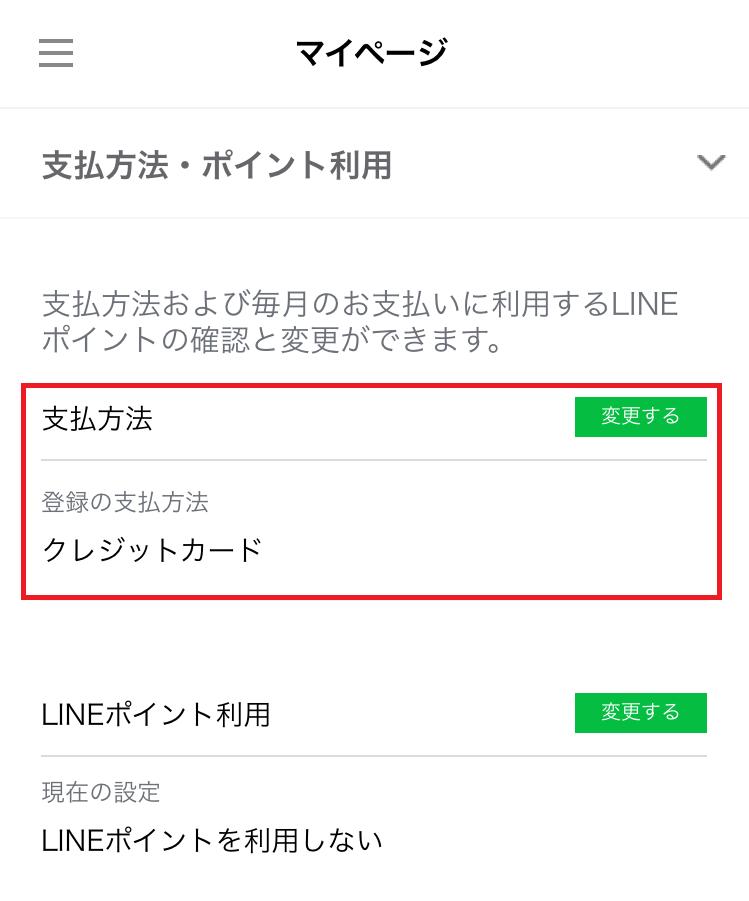 LINEモバイル 支払い方法の変更③