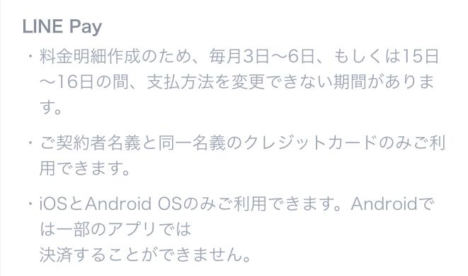 LINEモバイル 支払い方法の変更④