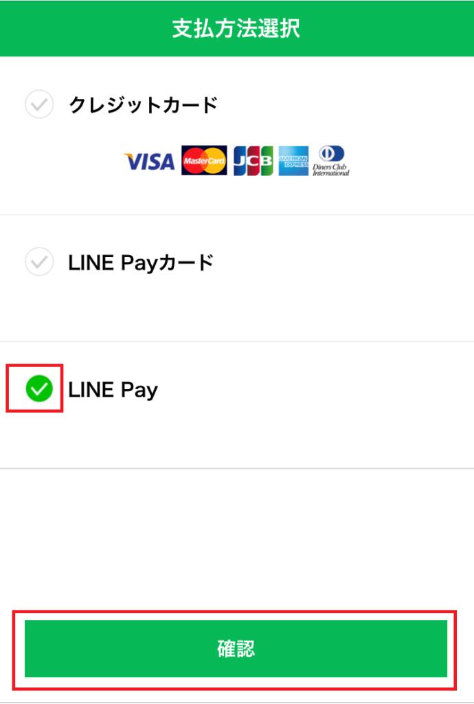 LINEモバイル 支払い方法の変更⑤