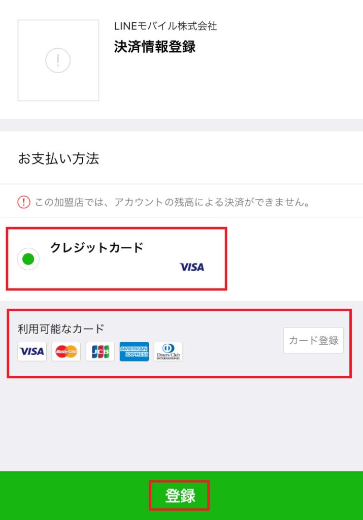 LINEモバイル 支払い方法の変更⑦