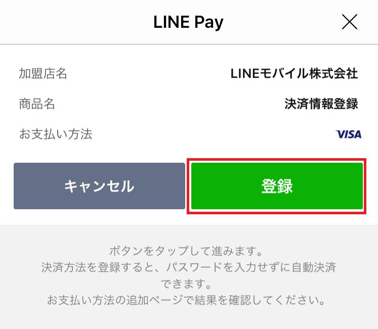 LINEモバイル 支払い方法の変更⑧