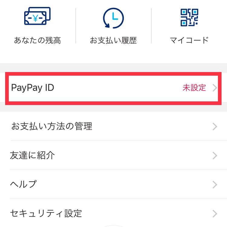 PayPay IDの設定②