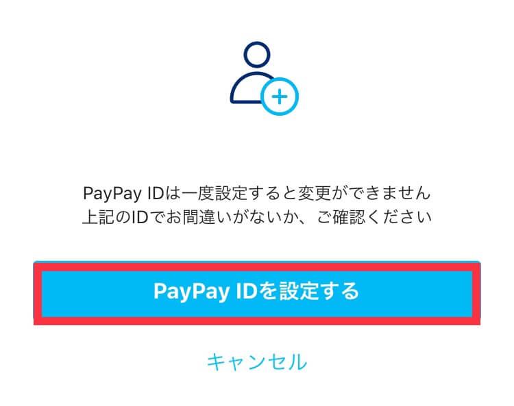 PayPay IDの設定④