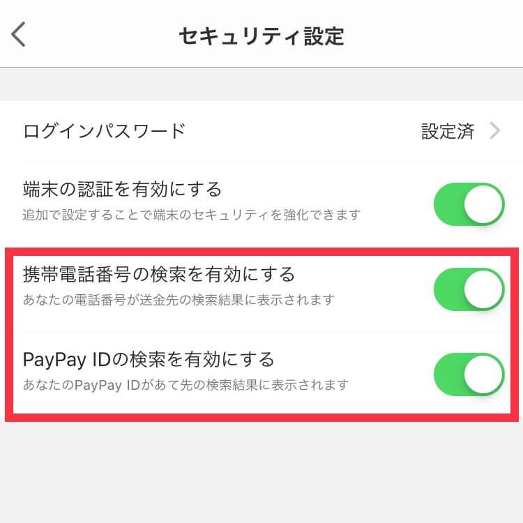 PayPay IDの設定⑦