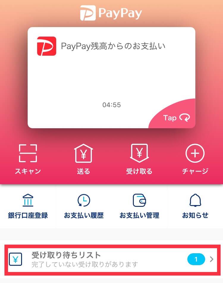 PayPay残高の受け取り方①