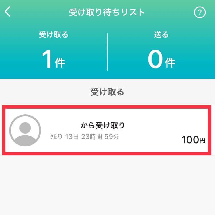 PayPay残高の受け取り方②