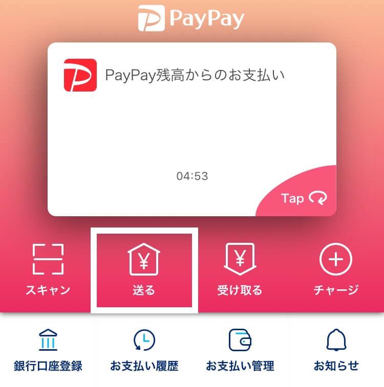 PayPay残高の送り方①
