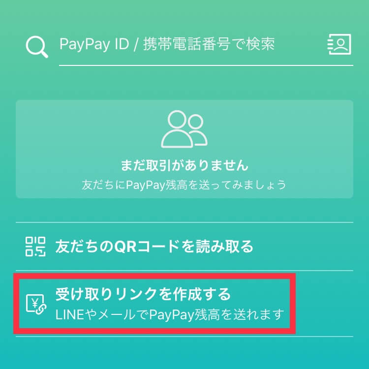 PayPay残高のリンクでの送り方①