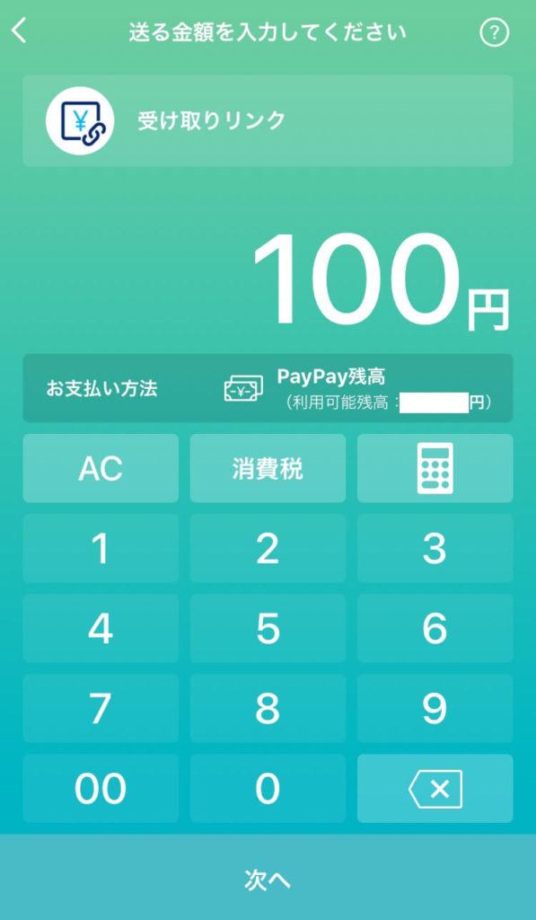 PayPay残高のリンクでの送り方②