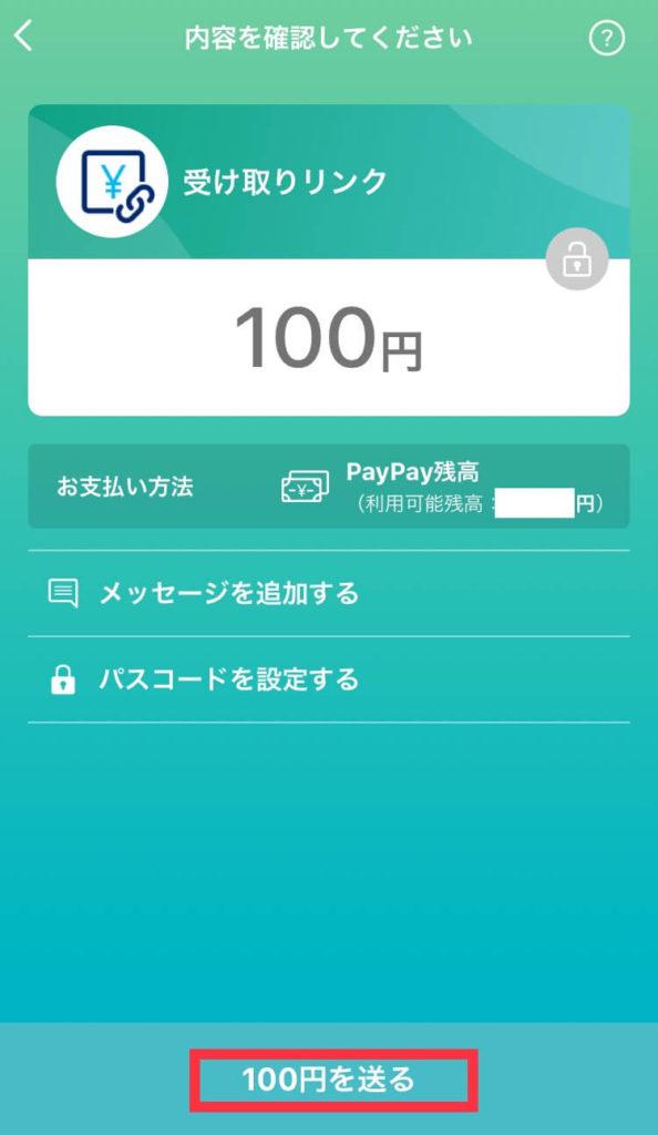 PayPay残高のリンクでの送り方③
