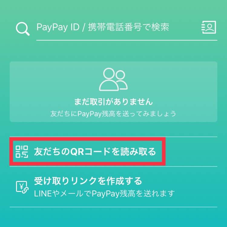 PayPay残高のQRコードでの送り方①