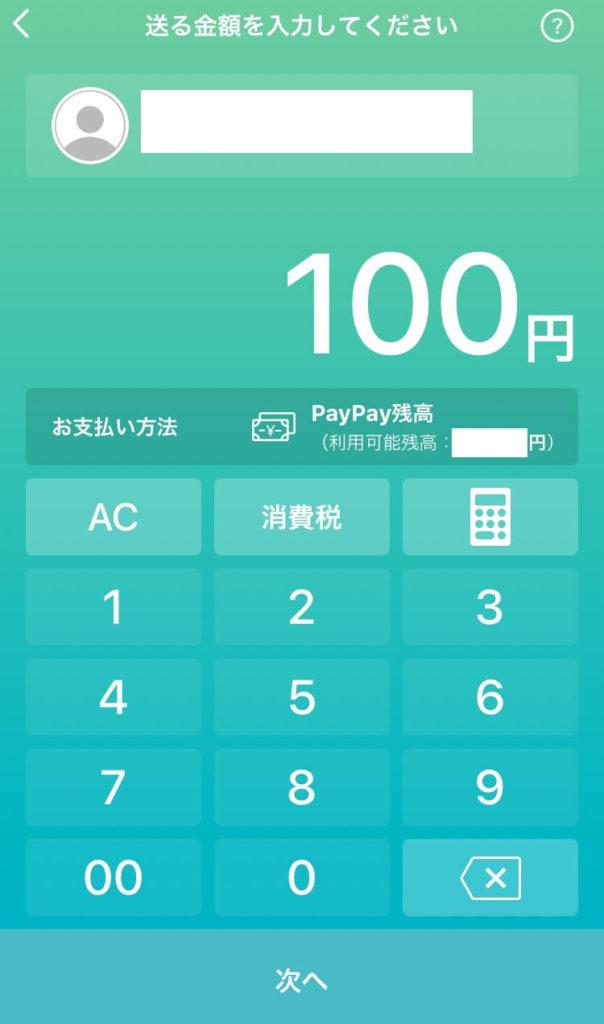 PayPay残高のQRコードでの送り方③