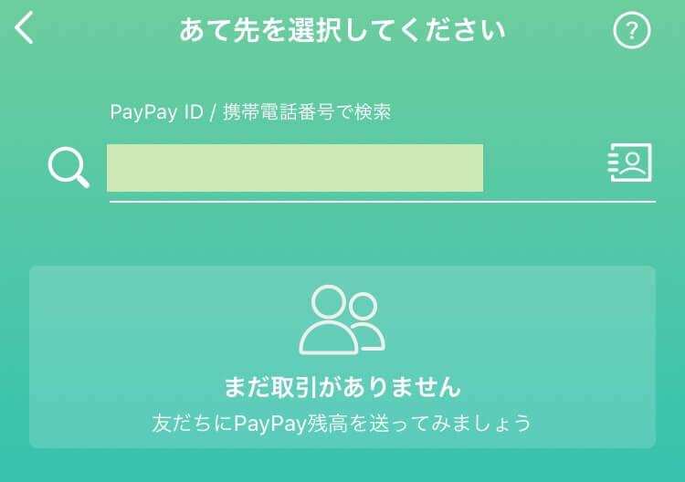 PayPay残高のPayPay IDでの送り方①