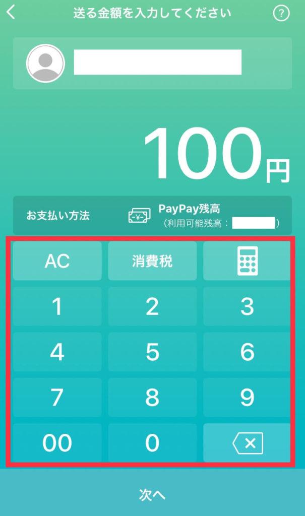 PayPay残高のPayPay IDでの送り②