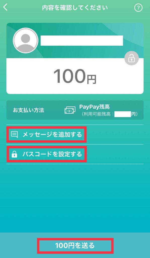 PayPay残高のPayPay IDでの送り方③