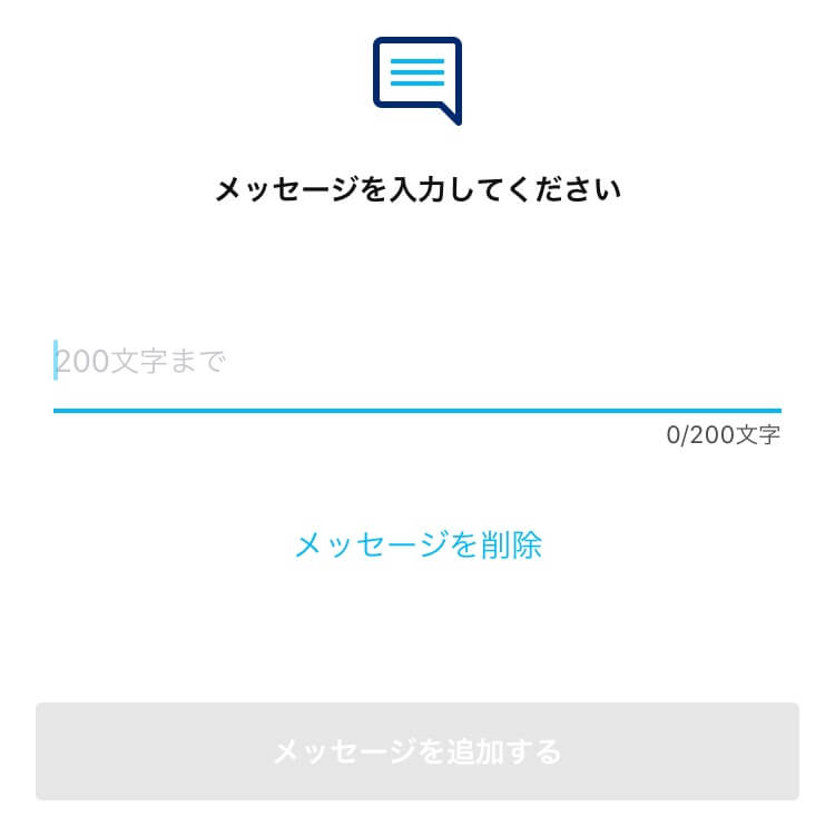 PayPay残高のPayPay IDでの送り方④