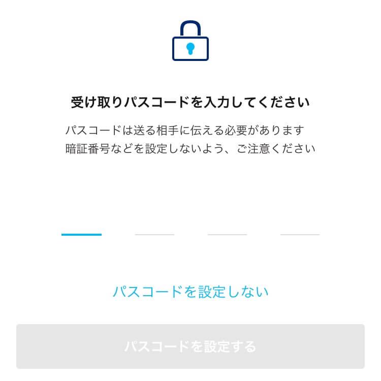 PayPay残高のPayPay IDでの送り方⑥