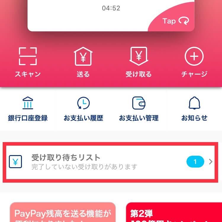 PayPay残高のPayPay IDでの送り方⑨
