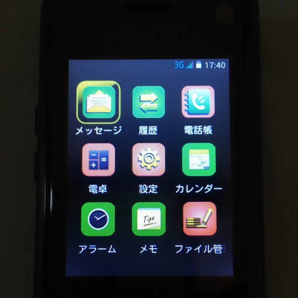 un.mode phone01のメニュー画面