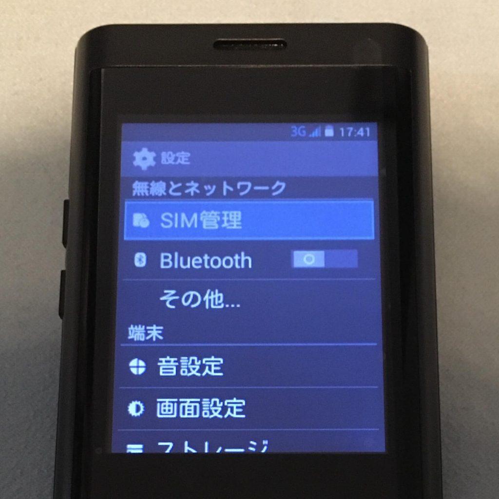 un.mode phone01の設定画面