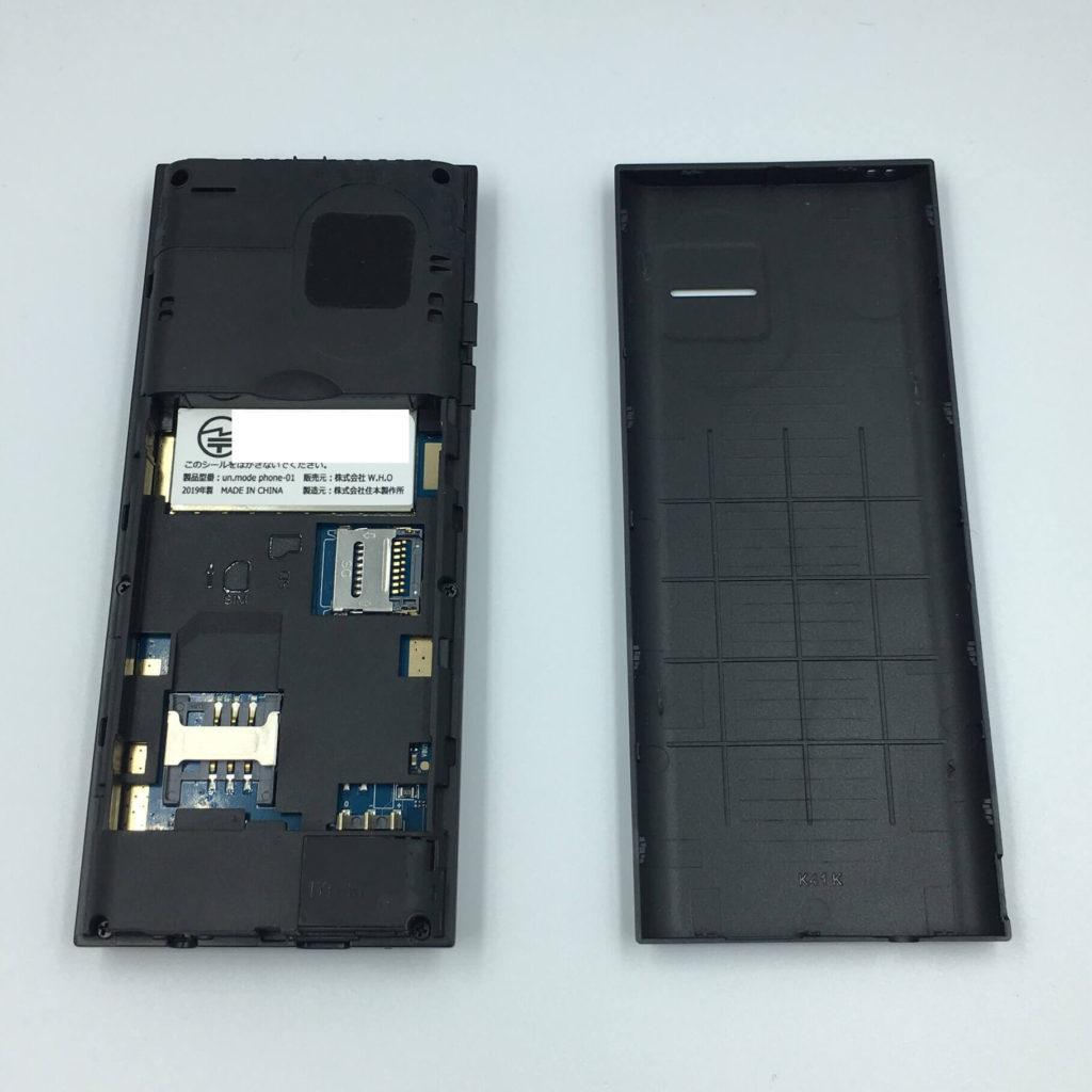 un.mode phone01 背面カバーの取り外し②