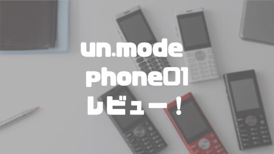 un.mode-phone01レビュー