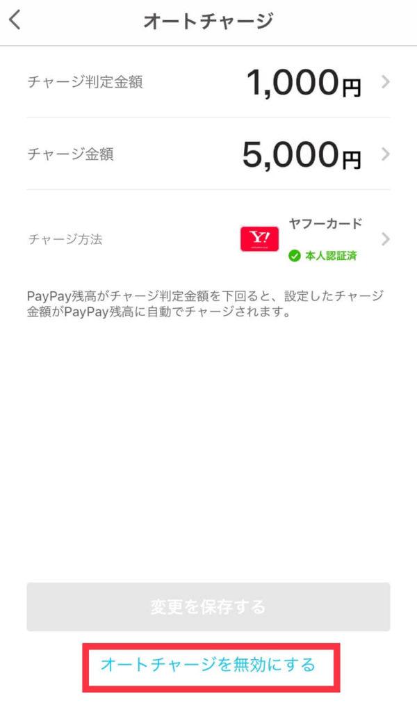 PayPayのオートチャージをやめる方法