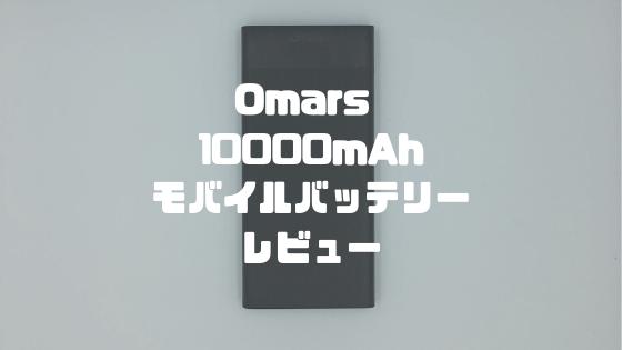 Omars 10,000mAhモバイルバッテリーレビュー