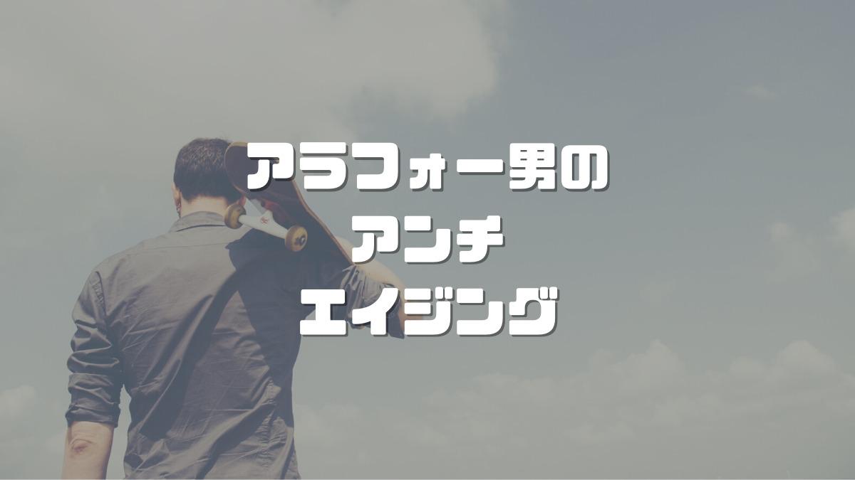 アラフォー男のアンチエイジング