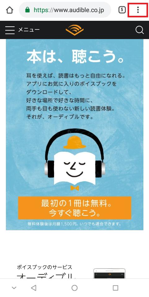 audibleをスマホで解約する方法⑥