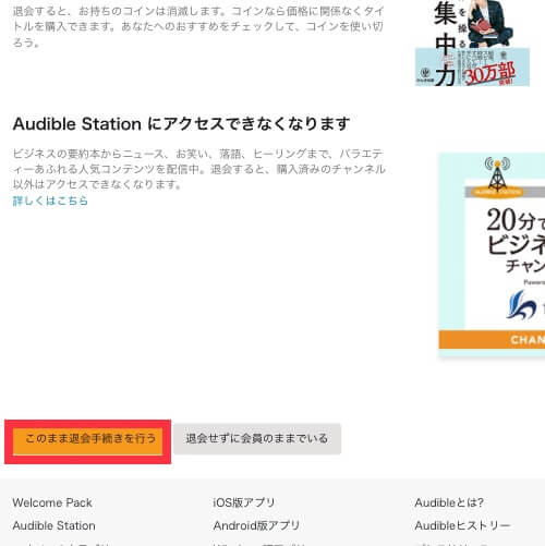 audibleの解約方法③