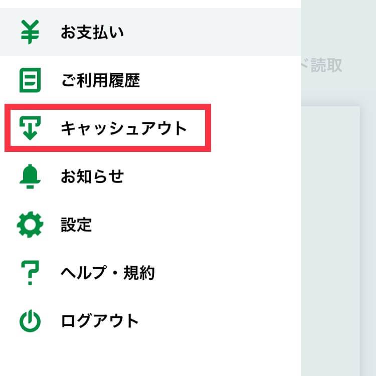 ゆうちょPayのキャッシュアウト機能①