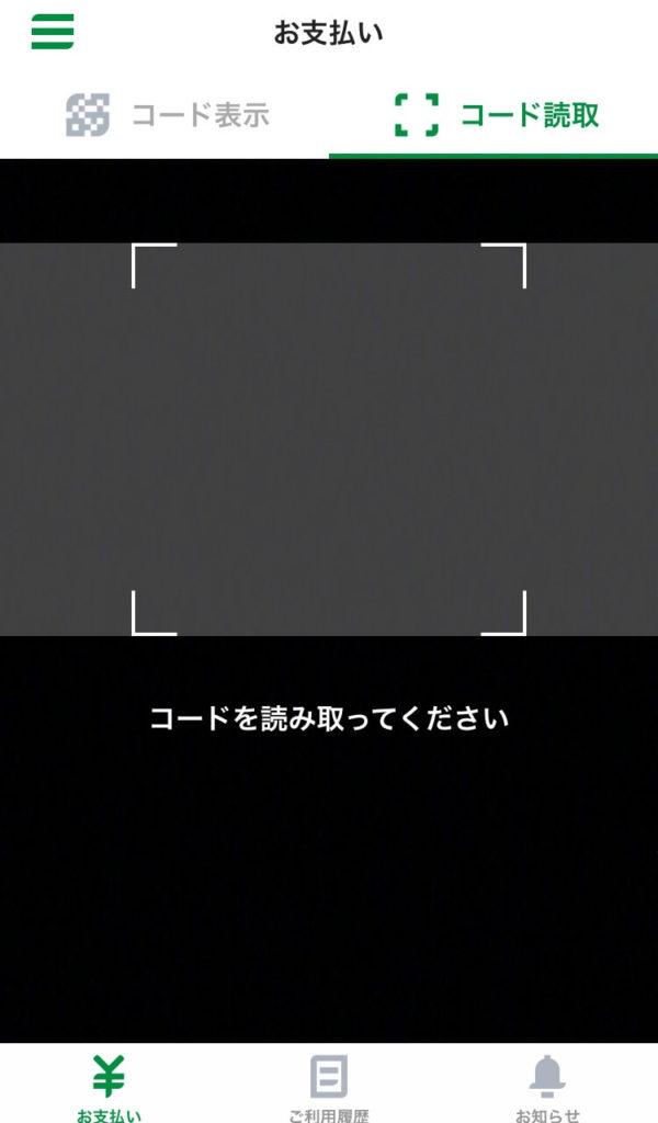 ゆうちょPayのお支払い画面④