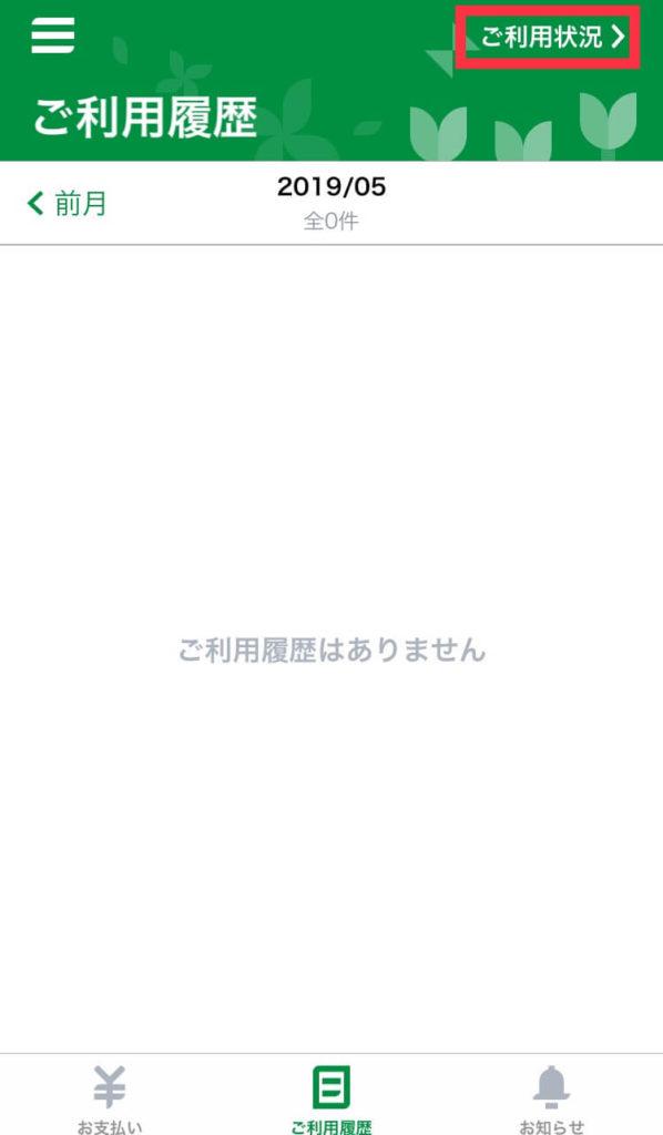 ゆうちょPayの利用履歴画面①
