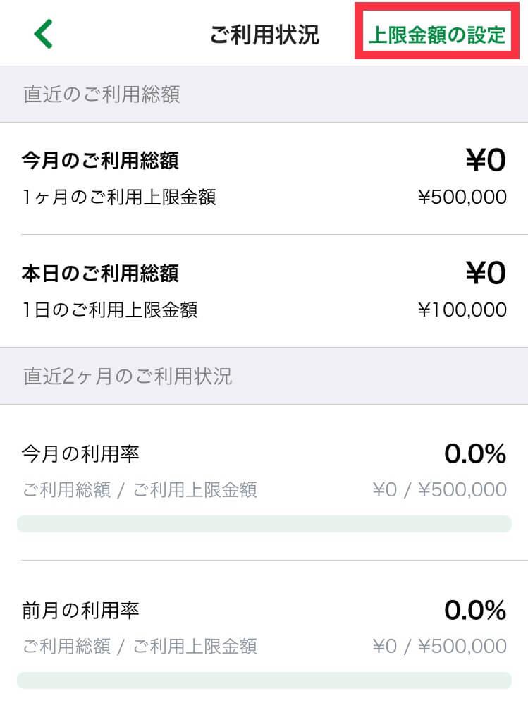 ゆうちょPayの利用履歴画面③