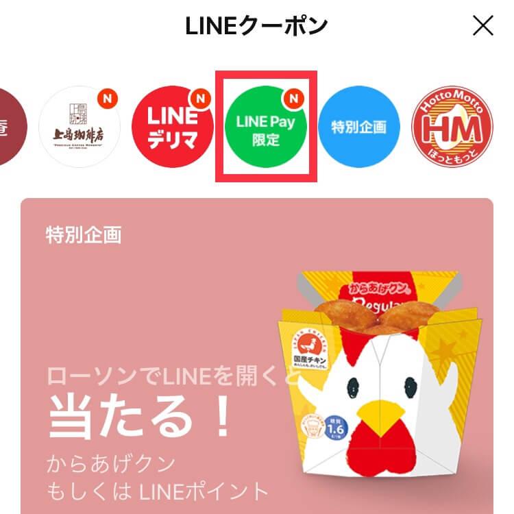 LINEアプリでクーポンを受け取る方法②