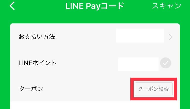 LINE Payのクーポンの使い方①