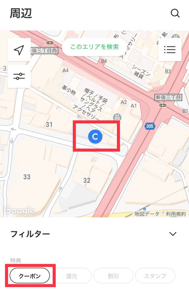 地図画面でLINE Payのクーポンを受け取る②