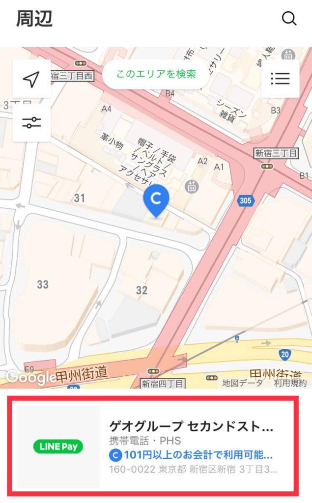 地図画面でLINE Payのクーポンを受け取る③