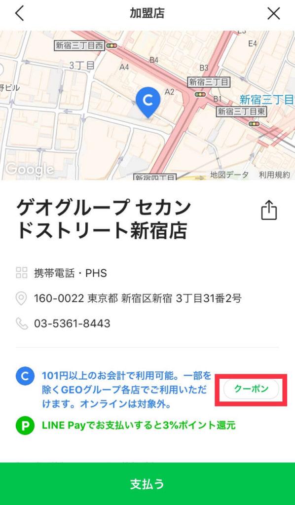 地図画面でLINE Payのクーポンを受け取る④