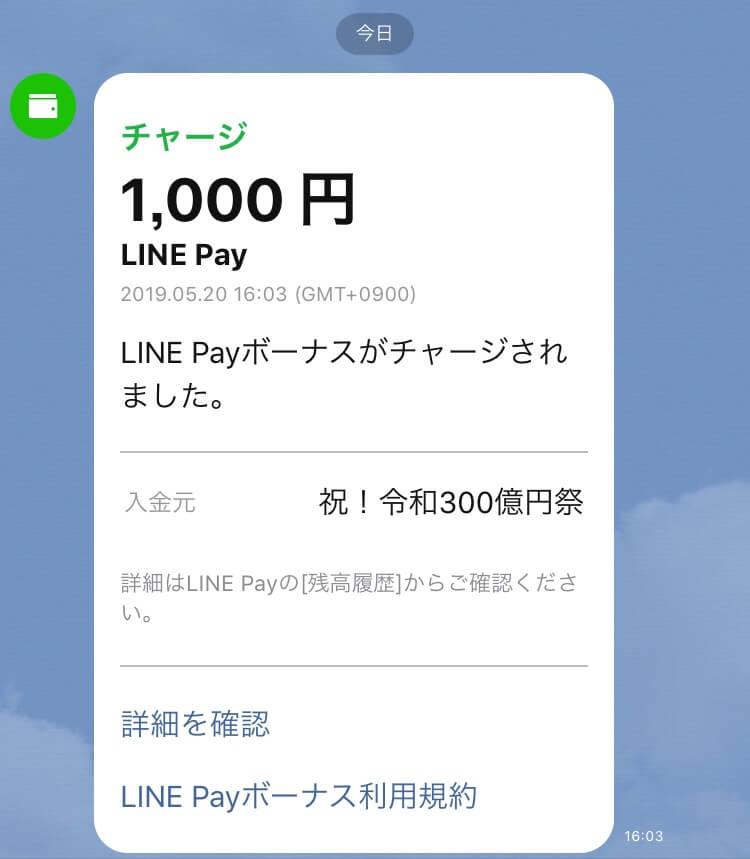 LINE Payボーナスの受け取り