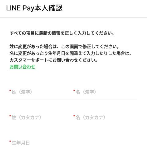 LINE Pay本人確認 本人情報の入力