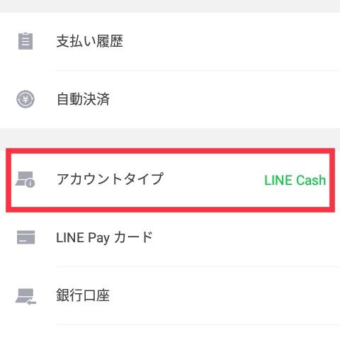 LINE Payアカウントタイプ