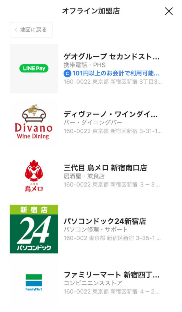 LINE PayアプリでLINE Payが使えるお店を調べる方法⑦