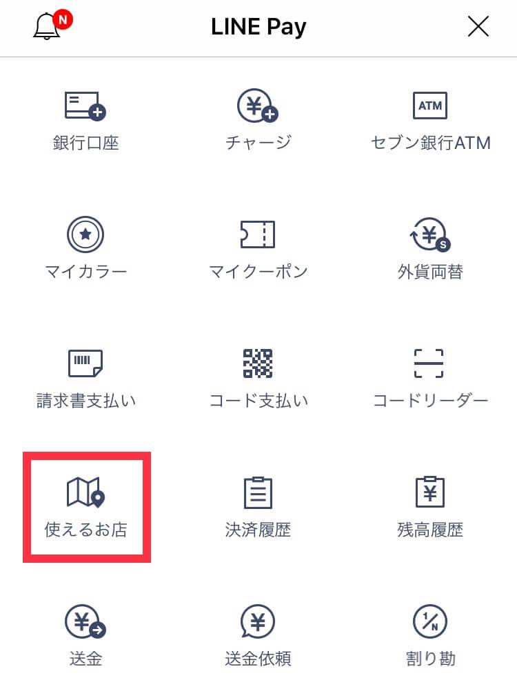 LINEアプリでLINE Payが使えるお店を調べる方法①